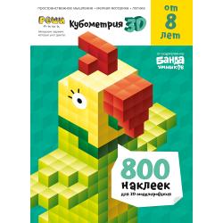 Реши-пиши БАНДА УМНИКОВ УМ405 Кубометрия 3D от 8 лет, фото