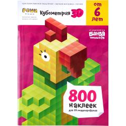 Реши-пиши БАНДА УМНИКОВ УМ263 Кубометрия 3D от 6 лет, фото