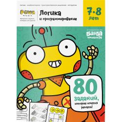 Реши-пиши БАНДА УМНИКОВ УМ466 Логика и программирование 7-8 лет, фото