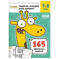 Реши-пиши БАНДА УМНИКОВ УМ195 Задания для развития мышления 7–8 лет, фото