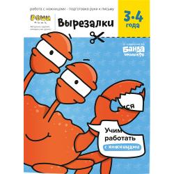 Реши-пиши БАНДА УМНИКОВ УМ565 Вырезалки.Часть 1. 3-4 года, фото