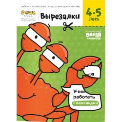 Реши-пиши БАНДА УМНИКОВ УМ566 Вырезалки. Часть 2. 4-5 лет, фото