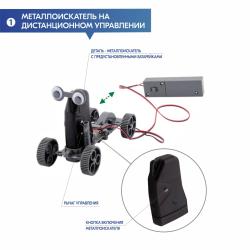 4M 00-03297 Управляемый робот кладоискатель, фото , изображение 6