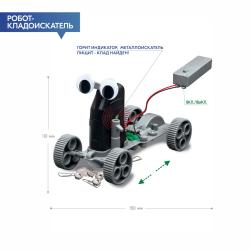 4M 00-03297 Управляемый робот кладоискатель, фото , изображение 11