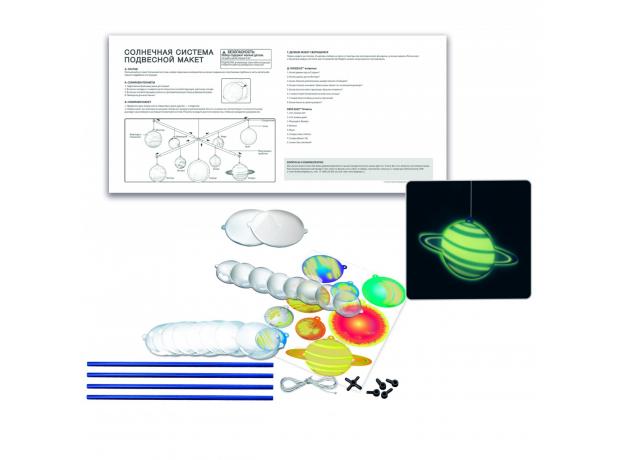 Набор 4M 00-03225 Солнечная система. Подвесной макет, фото , изображение 2