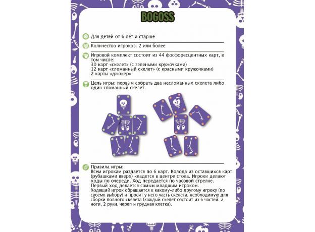 DJECO Карточная игра Богос 05160, фото , изображение 4