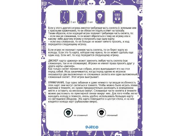DJECO Карточная игра Богос 05160, фото , изображение 5