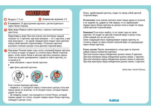 DJECO Детская наст.карт.игра УистиТвист 05186, фото , изображение 4