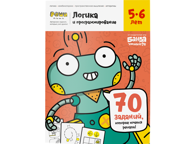 Реши-пиши БАНДА УМНИКОВ УМ465 Логика и программирование 5-6 лет, фото