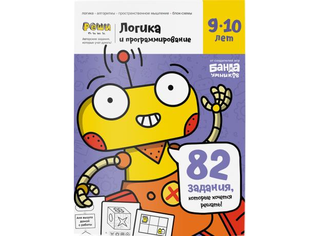 Реши-пиши БАНДА УМНИКОВ УМ467 Логика и программирование 9-10 лет, фото