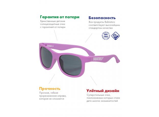 С/з очки Babiators Original Navigator. Фиолетовое царство (Purple Reign). Junior (0-2). Арт. NAV-005, фото , изображение 5